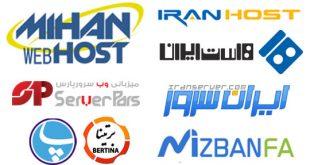 بهترین شرکت های هاستینگ ایرانی