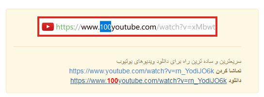 دانلود ویدیو از یوتیوب با سایت 10convert