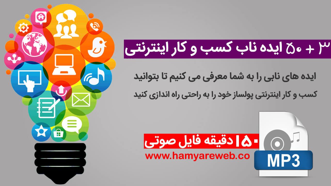 ایده جدید برای راه اندازی کسب و کار اینترنتی