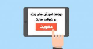 8 روش برای دریافت ایمیل بازدیدکنندگان سایت