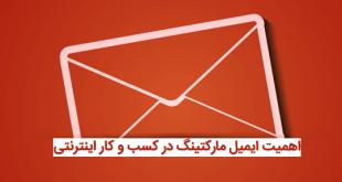 اهمیت ایمیل مارکتینگ در کسب و کار اینترنتی