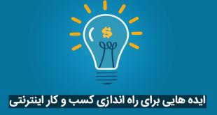 ایده های پولساز برای راه اندازی کسب و کار اینترنتی