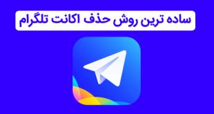 آموزش روش جدید دیلیت اکانت تلگرام