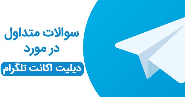 سوالات متداول در پاک کردن تلگرام