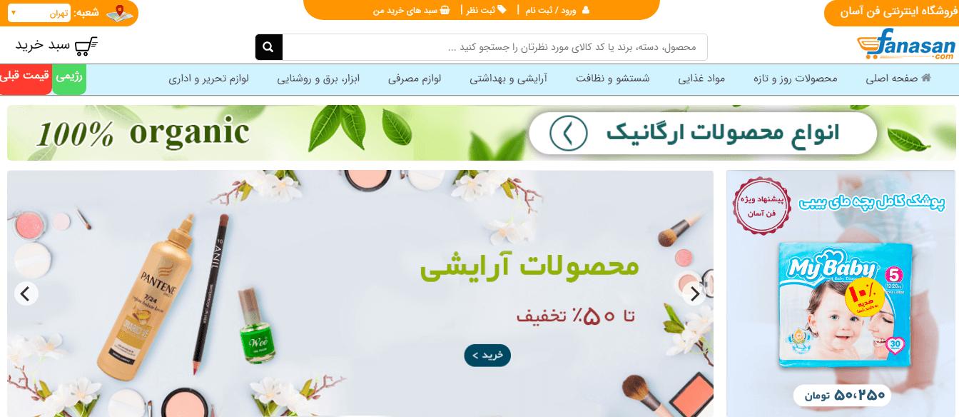 سوپرمارکت اینترنتی فن آسا
