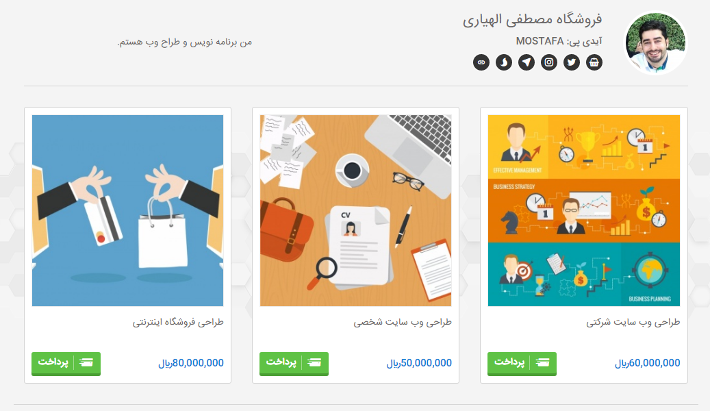 فروشگاه اینترنتی در آیدی پی