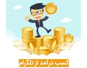 کسب درآمد از طریق تلگرام