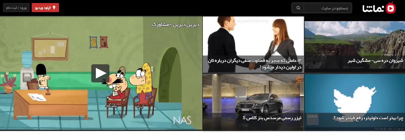 سایت اشتراک ویدیو نماشا