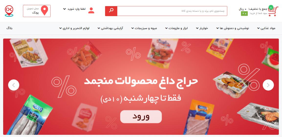 سوپر مارکت اینترنتی اُکالا