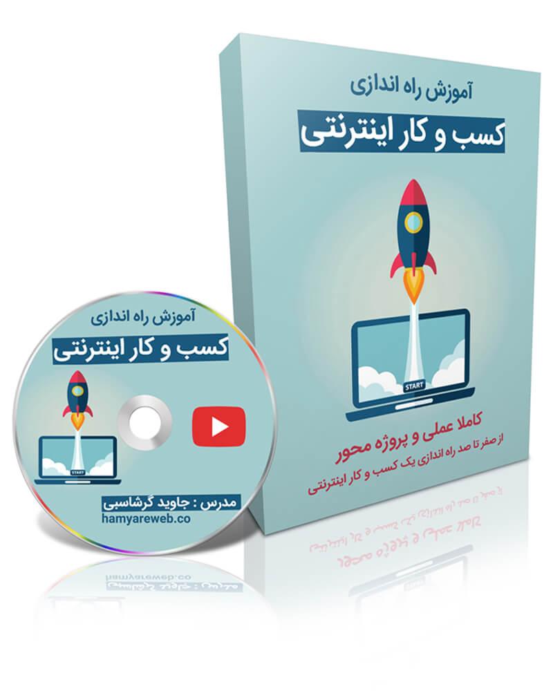 آموزش راه اندازی کسب و کار اینترنتی