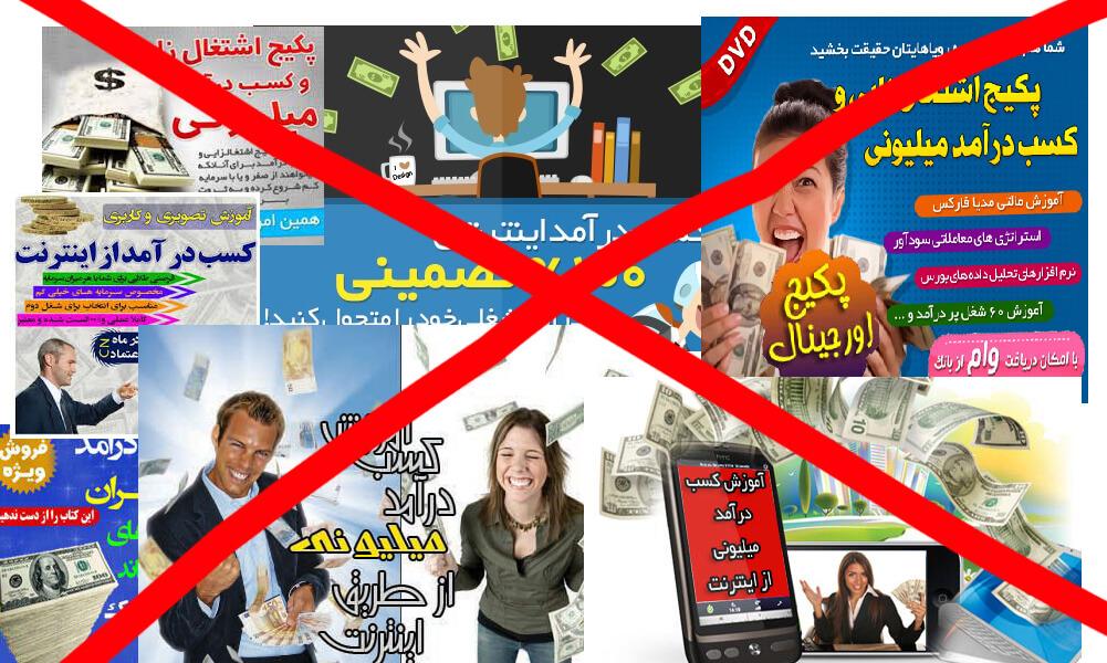 پکیج کسب درآمد از اینترنت