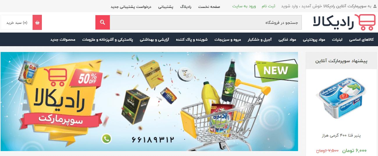 سوپرمارکت اینترنتی رادیکالا