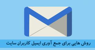 5 روش برای جمع آوری ایمیل کاربران سایت