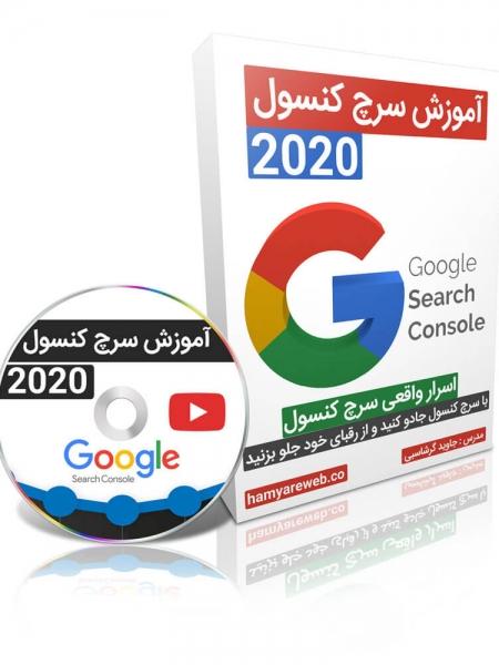 آموزش سرچ کنسول 2020