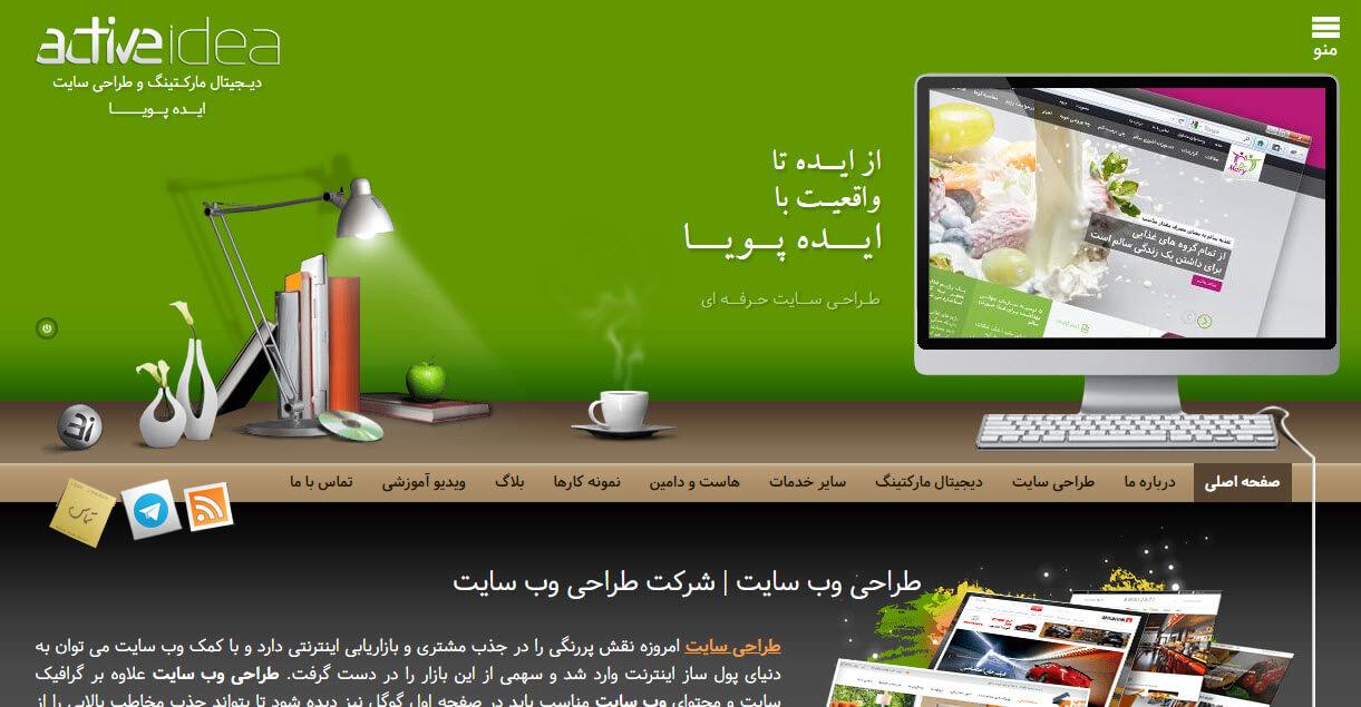 شرکت طراحی سایت ایده پویا