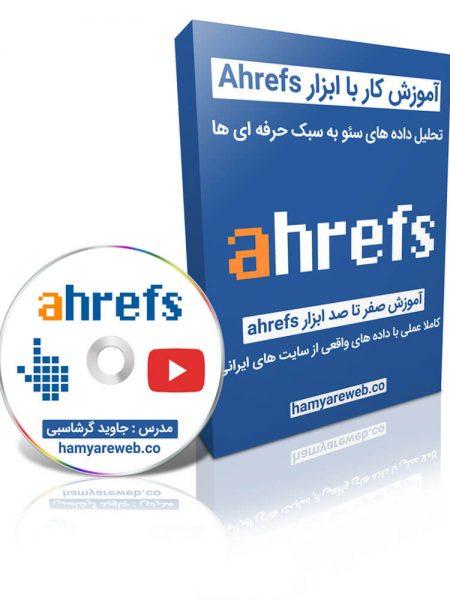 آموزش کار با ابزار ahrefs