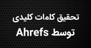 اسرار تحقیق کلمات کلیدی توسط Ahrefs