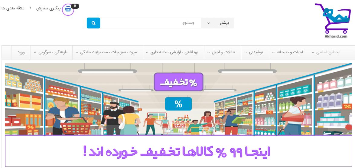 سوپرمارکت آنلاین آسان خرید
