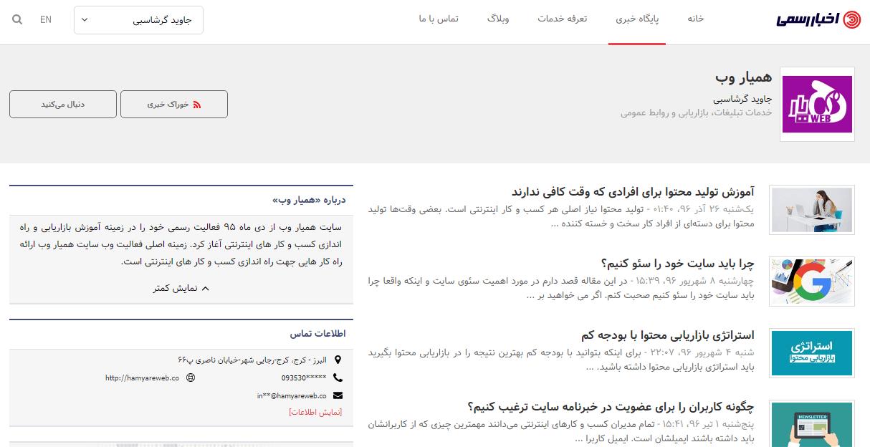 اخبار رسمی - همیار وب