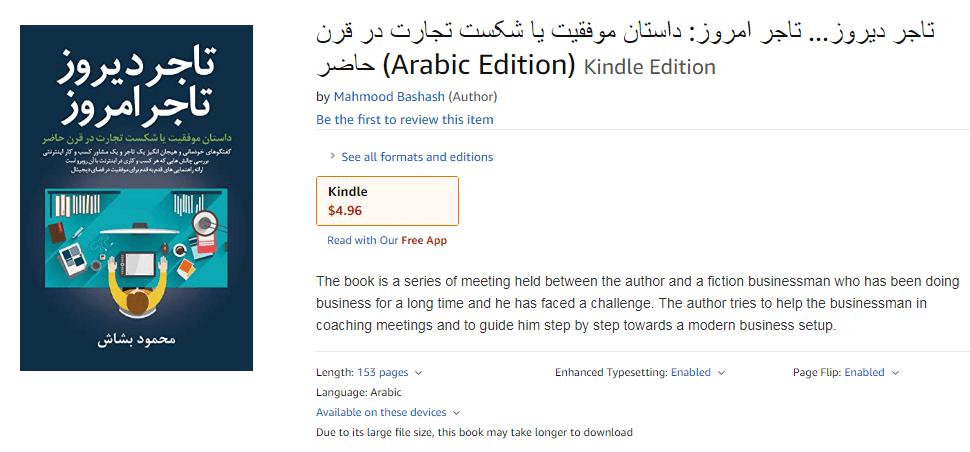 کتاب فارسی در سایت آمازون