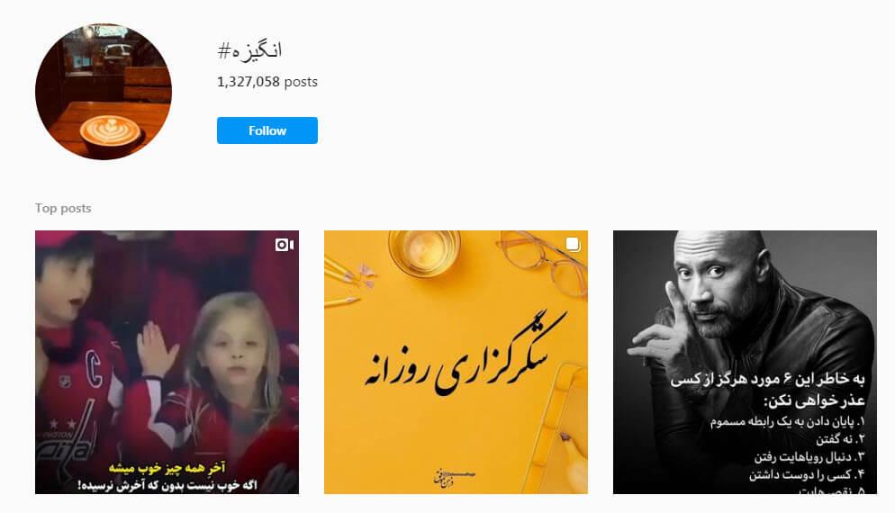 پربازدیدترین هشتگ های انگیزشی و موفقیت اینستاگرام