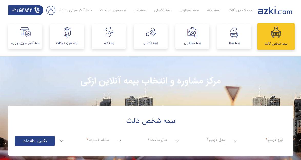 سایت ازکی