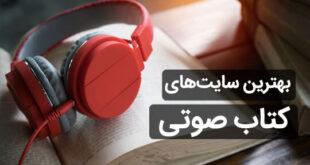 بهترین سایت های کتاب صوتی