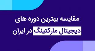 بهترین دوره دیجیتال مارکتینگ در ایران