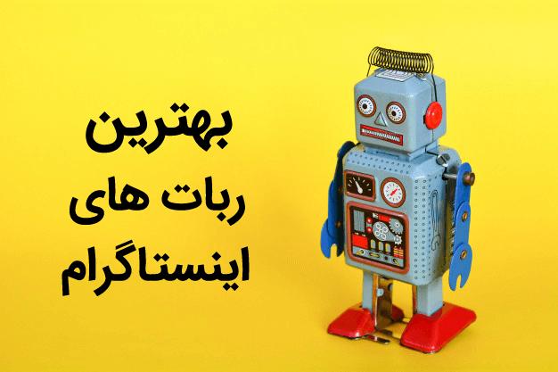 بهترین ربات های اینستاگرام