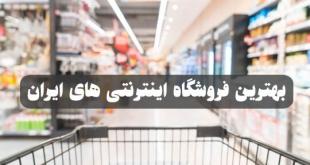 بهترین فروشگاه اینترنتی های ایران
