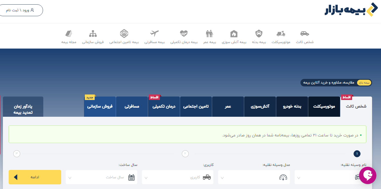 سایت بیمه بازار