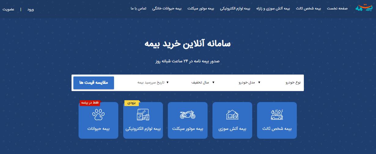 سایت بیتمه