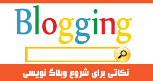 با رعایت این نکات وبلاگ نویسی را شروع کنید