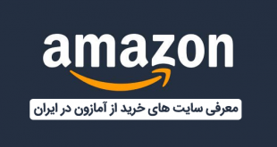 بهترین سایت های خرید از آمازون در ایران