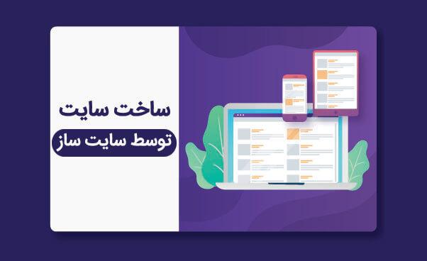 ساخت سایت توسط سایت ساز