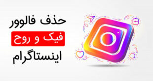 بهترین روش حذف فالوورهای فیک اینستاگرام