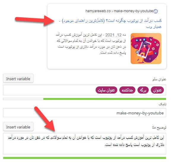 بهینه سازی توضیحات و آدرس صفحه