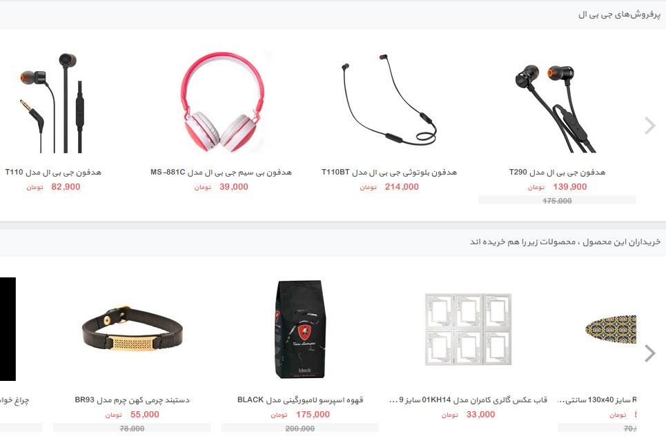 محصولات مرتبط دیجی کالا