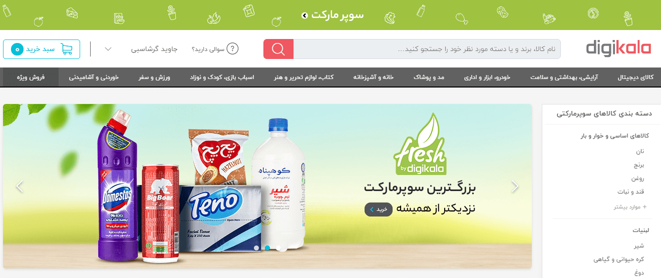 سوپرمارکت اینترنتی دیجی کالا