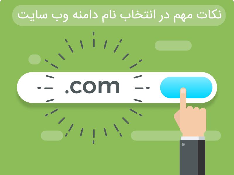 نکات مهم در انتخاب نام دامنه مناسب برای وب سایت