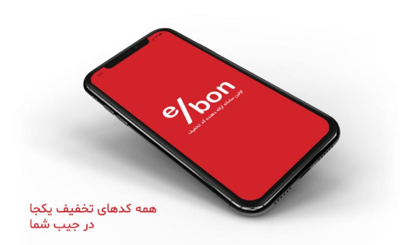 سایت eBon