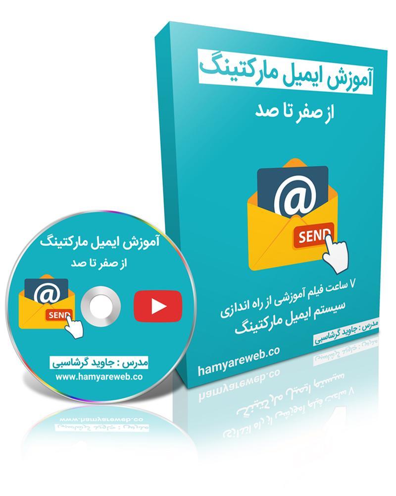 آموزش ایمیل مارکتینگ