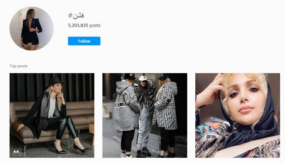 پر بیننده ترین هشتگ های مد و فشن در اینستاگرام