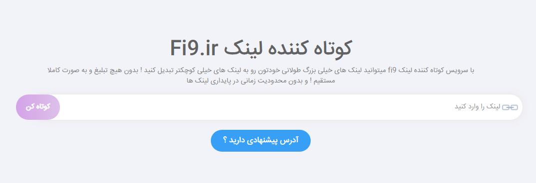 کوتاه کننده لینک fi9.ir