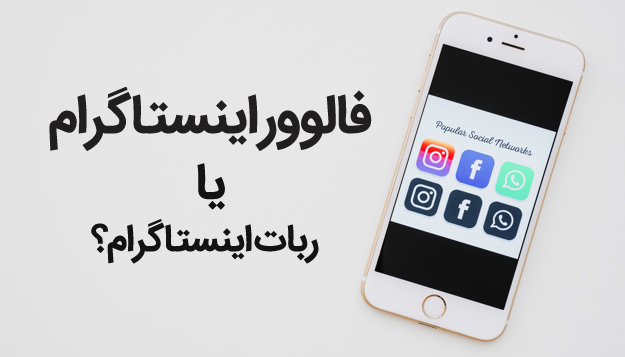 تصویر: http://hamyareweb.co/wp-content/uploads/followers-or-robot-instagram.jpg?x96612