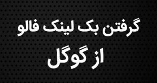 گرفتن بک لینک فالو از گوگل