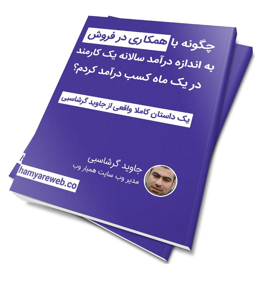 کتاب رایگان همکاری در فروش