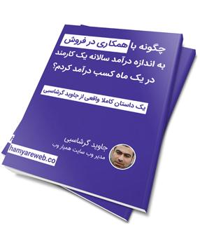 کتاب کسب درآمد میلیونی با تولید محصولات آموزشی