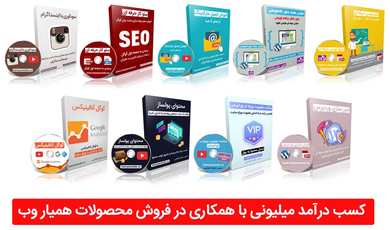 کسب درآمد از همکاری در فروش با همیار وب