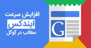 چگونه مطالب سایتمان را سریع تر در گوگل ایندکس کنیم؟